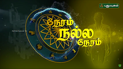 Neram Nalla Neram - Know your Astrology  - 03-05-2017