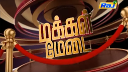 Makkal Medai - Hot Discussion About Election Commission | வாக்குப்பதிவு எந்திரம் மீது குவிந்த புகார்