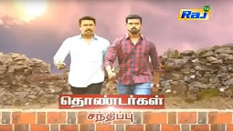 Thondan Movie Team Interview - 01-05-2017 - Raj Tv May Day Special 2017
