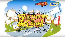 Oru Naal Koothu - Raj Tv May Day Special 2017