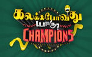 11-03-2018– 21-01-2018– Kalakka Povathu Yaaru Champions Vijay Tv Shows
