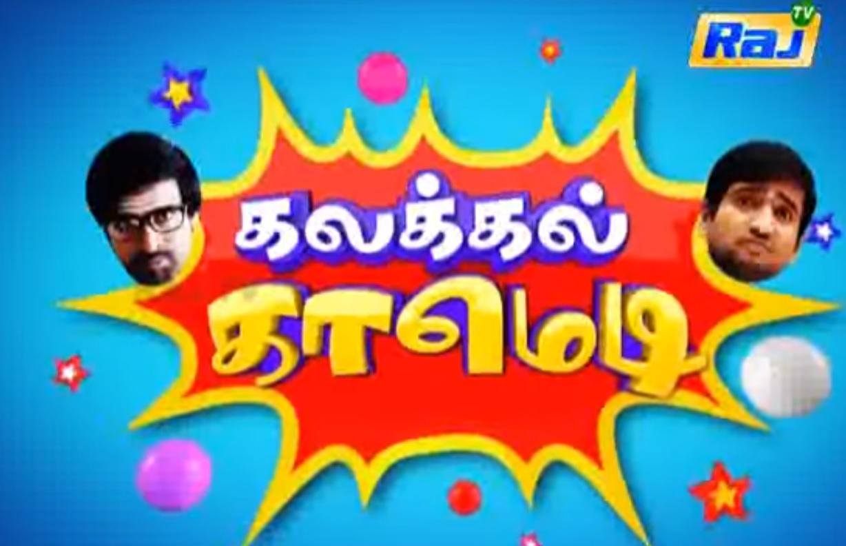 23-07-2017 - Kalakkal Comedy - Raj Tv Show