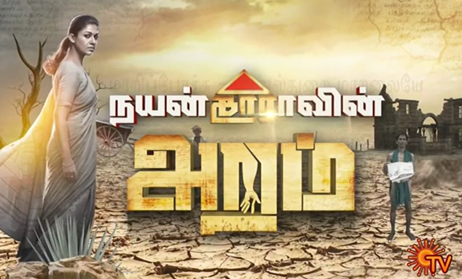 25-08-2017 - Nayantaravin Aramm  - Sun TV Shows