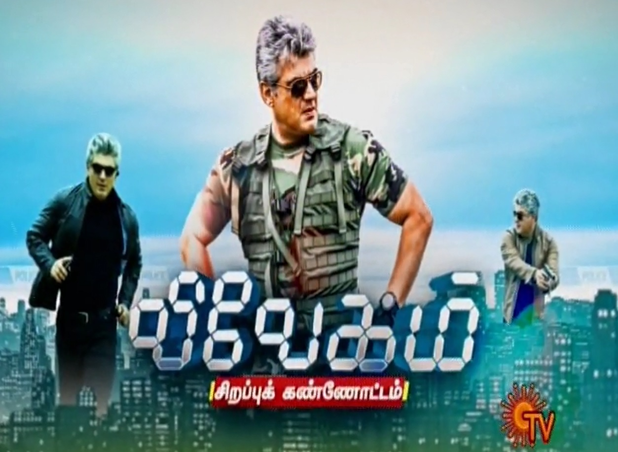 25-08-2017 - Vivegam - Sirappu Kannottam - Sun TV Shows