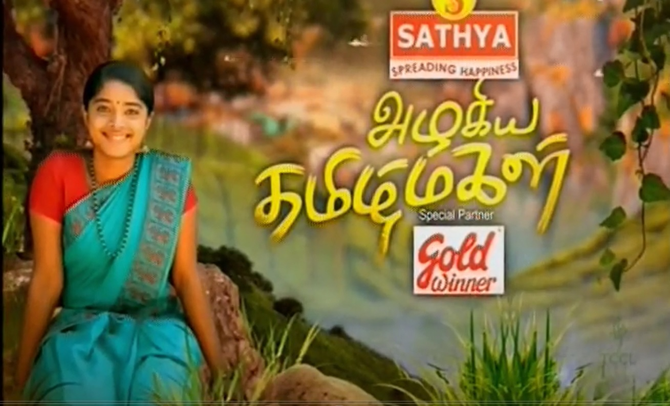 04-10-2017- Azhagiya Tamil Magal  - Episode – 25