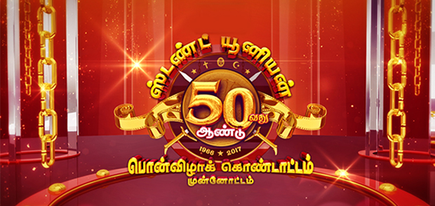 24-09-2017- Stunt Union 50th Year Golden Jubilee - Munnottam - Sun TV Shows