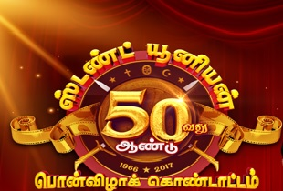 Stunt Union 50th Year Golden Jubilee - Sun Tv Show