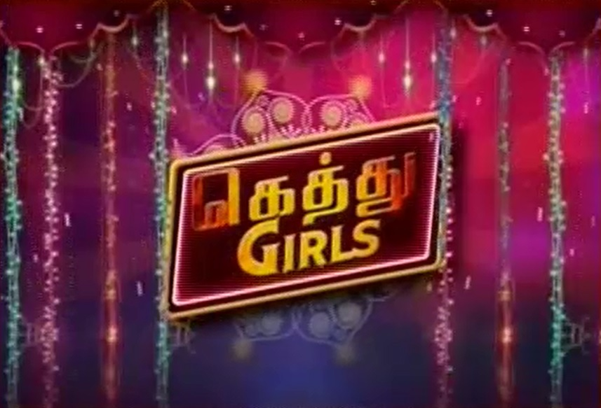 18-10-2017– Gethu Girls - Deepavali Special Shows
