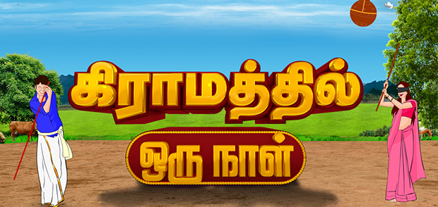 19-11-2017 – Gramathil Oru Naal - Sun Tv Shows