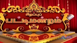 Pattimandram - Deepavali Special Shows