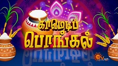 Comedy Pongal Sun Tv Pongal Special 2018