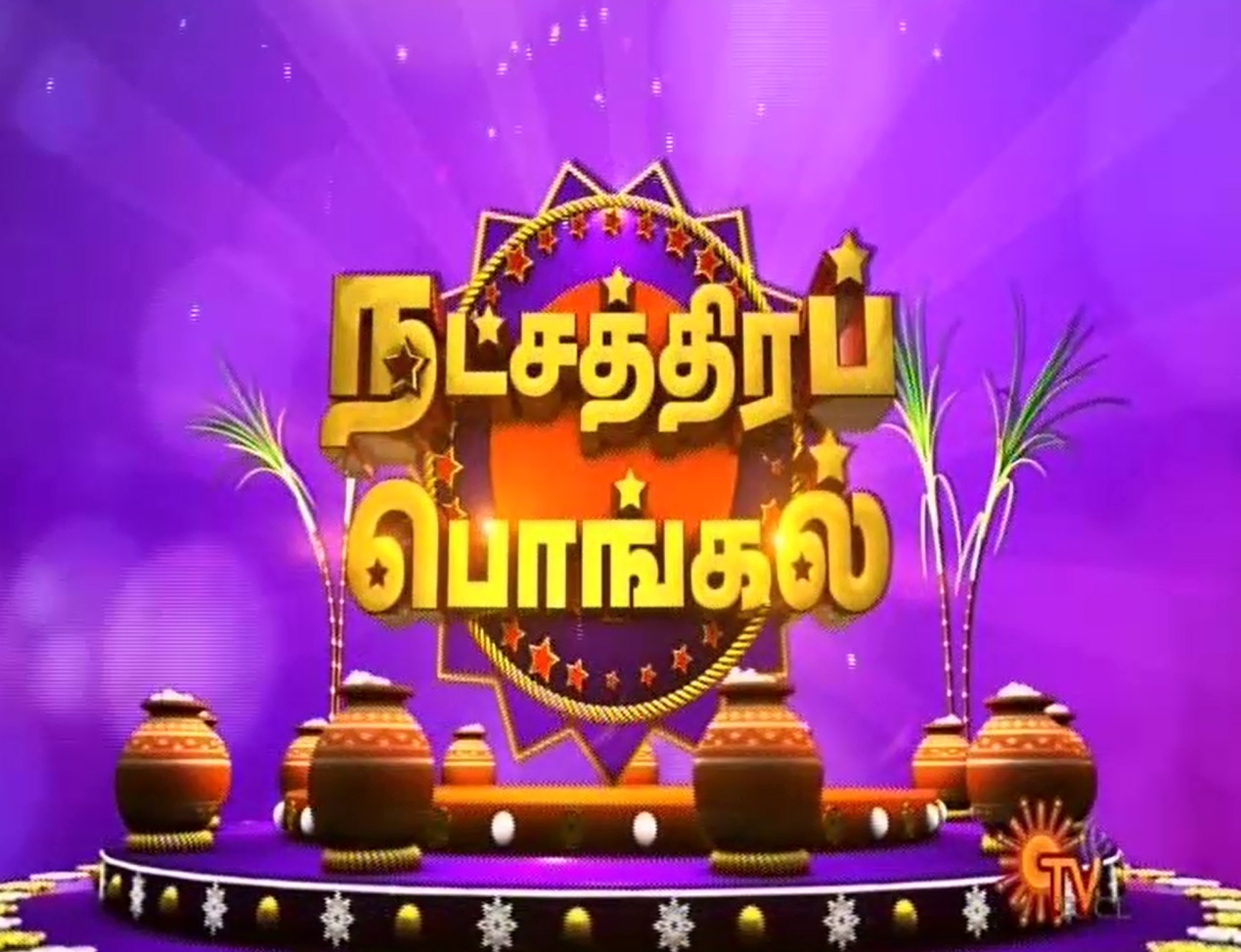 Natchathira Pongal  - Pongal special 2018