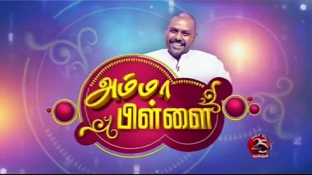 Amma pillai  - Sun Tv Tamil New Year Special 2018