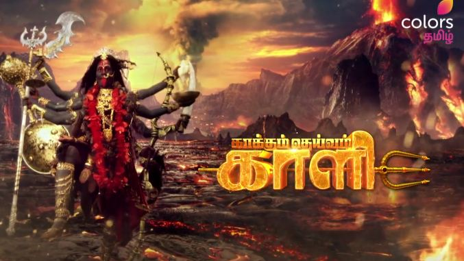 21-09-2018 – Kaakkum Deivam Kali - Colors Tamil Tv Show14-08-2018