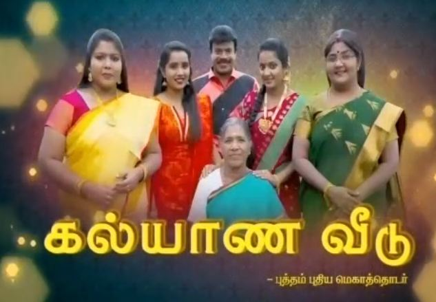 17-05-2018 - Kalyana veedu- Sun Tv Serial - Episode 27