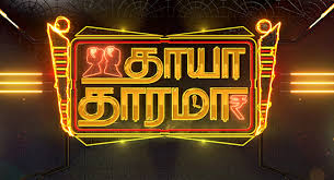 13-01-2019- Thaaya Tharama - Sun Tv Shows