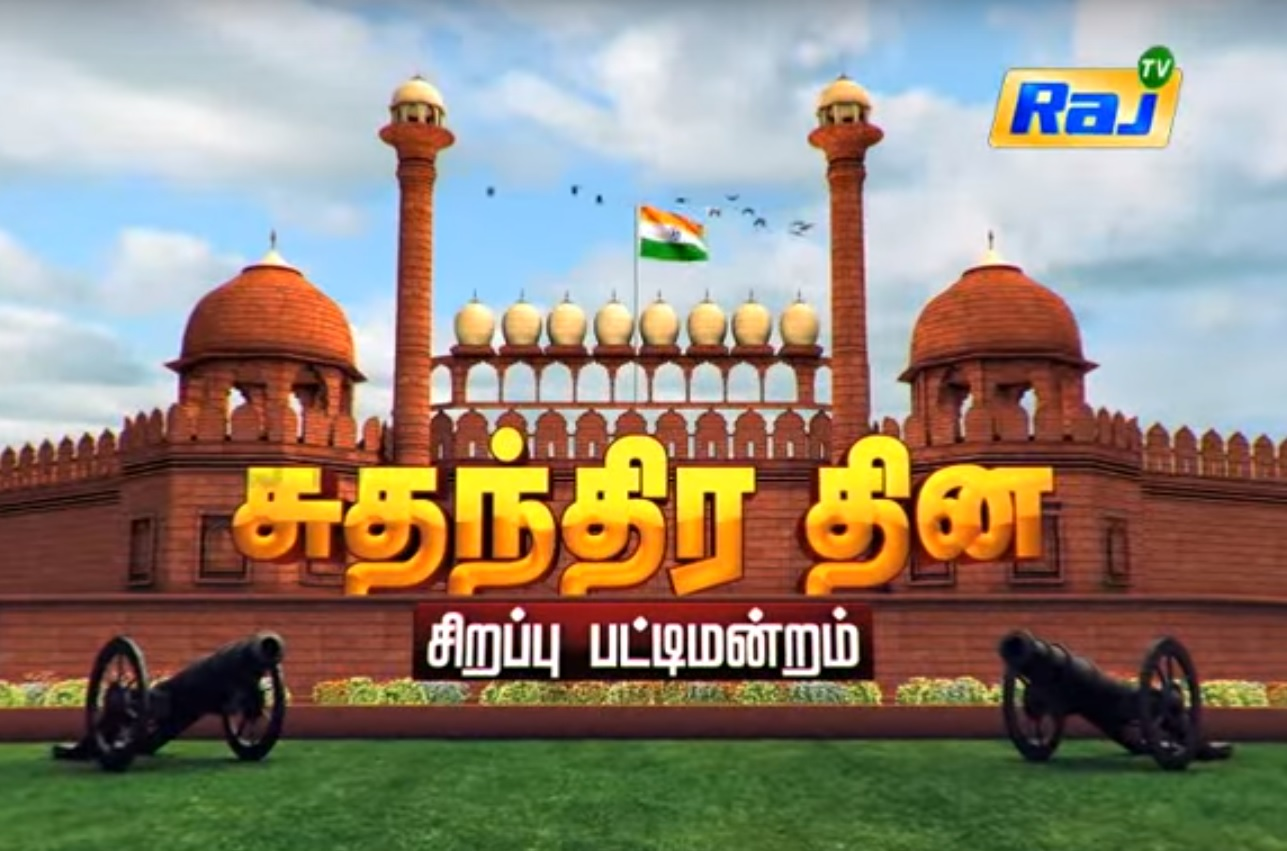 Independence day Special PattiMandram