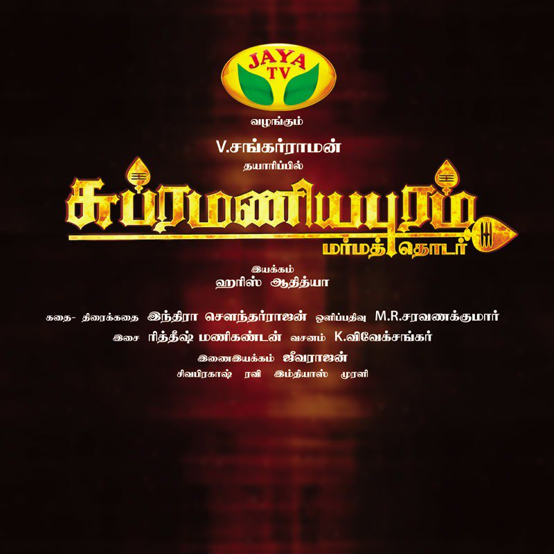 15-10-2018 –Subramaniapuram Jaya Tv Serial