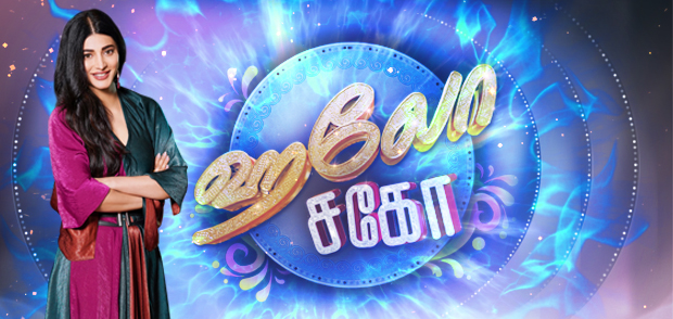 20-01-2019-Hello Sago- Sun Tv Show
