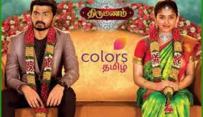 20-08-2019 – Thirumanam colors tamil serial