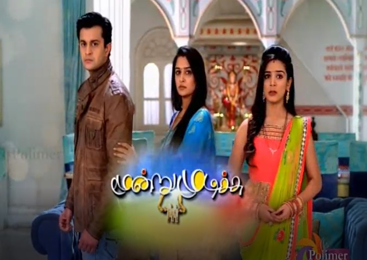 25-06- 2019 - Moondru Mudichu – Episode 1332