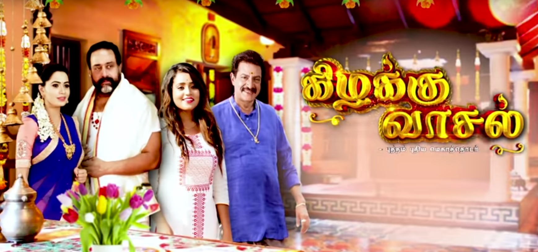 26-06-2019 - Kizhakku Vasal - Sun Tv Serial