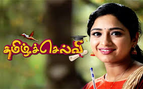 26-06-2019– Tamilselvi- Sun Tv Serial