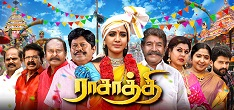14-02-2020- Rasathi– Sun tv serial