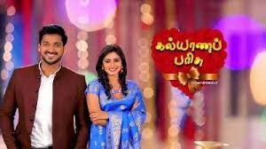 15-02-2020 – Kalyana Parisu -Sun Tv Serial