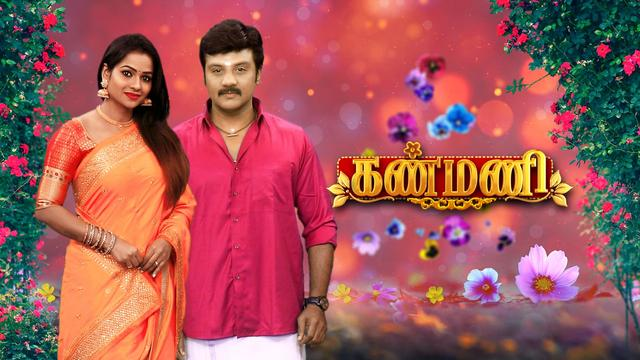 25-09-2020- Kanmani – Sun tv serial