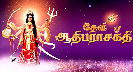 25-09-2020– DeviAdiParashakti- Sun Tv Serial