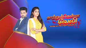 20-01-2021 Kaatrukkenna Veli - Vijay Tv Serial