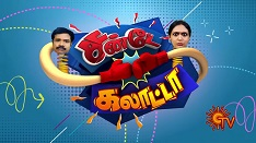 17-02-2019- Sunday Galatta - Sun Tv Shows